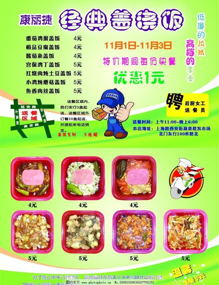 快餐海报 快餐店 快餐dm 饭店海报 快餐宣传单 免费送餐 送餐海报 dm