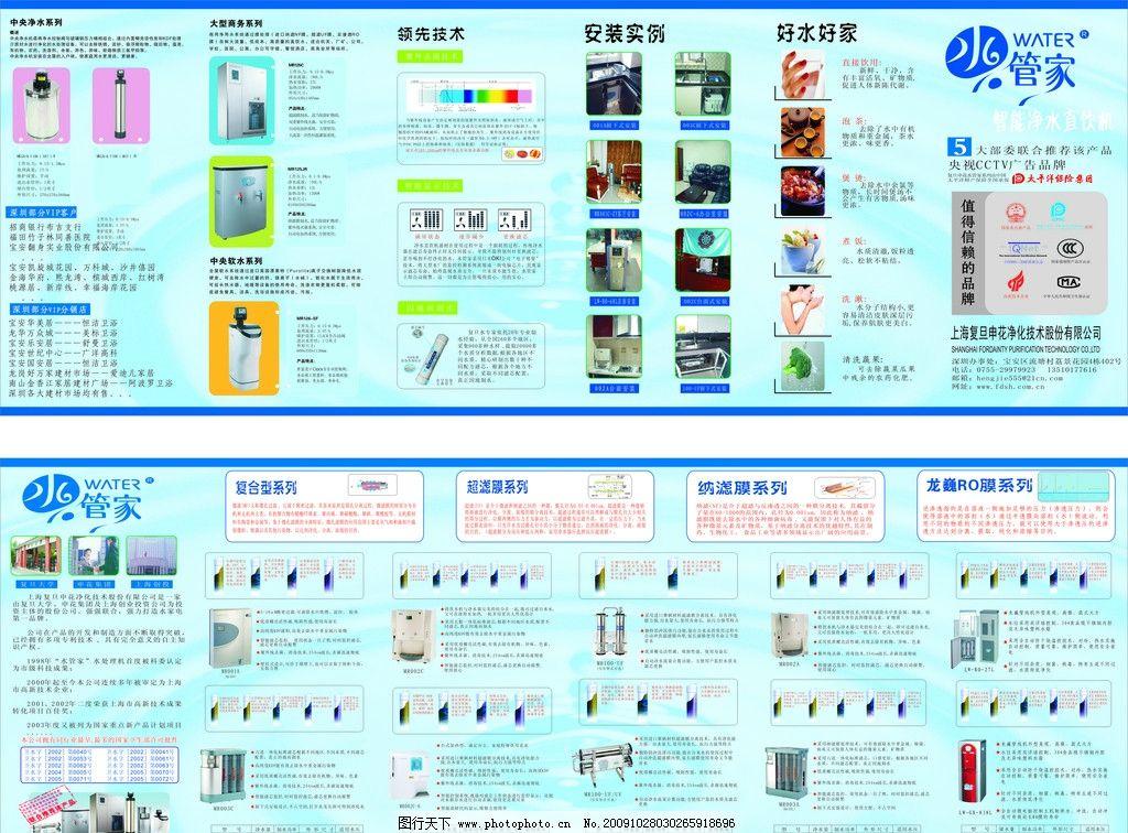 水管家 水 自然 清爽 水展板 展板模板 广告设计 矢量 cdr