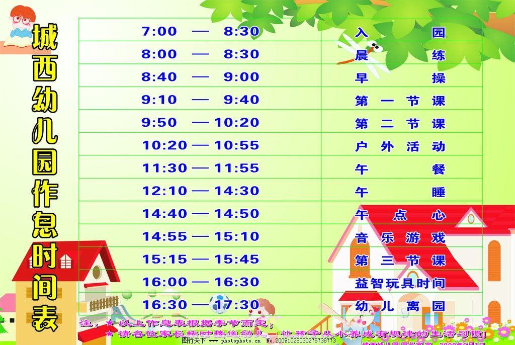 幼儿园 作息时间表图片