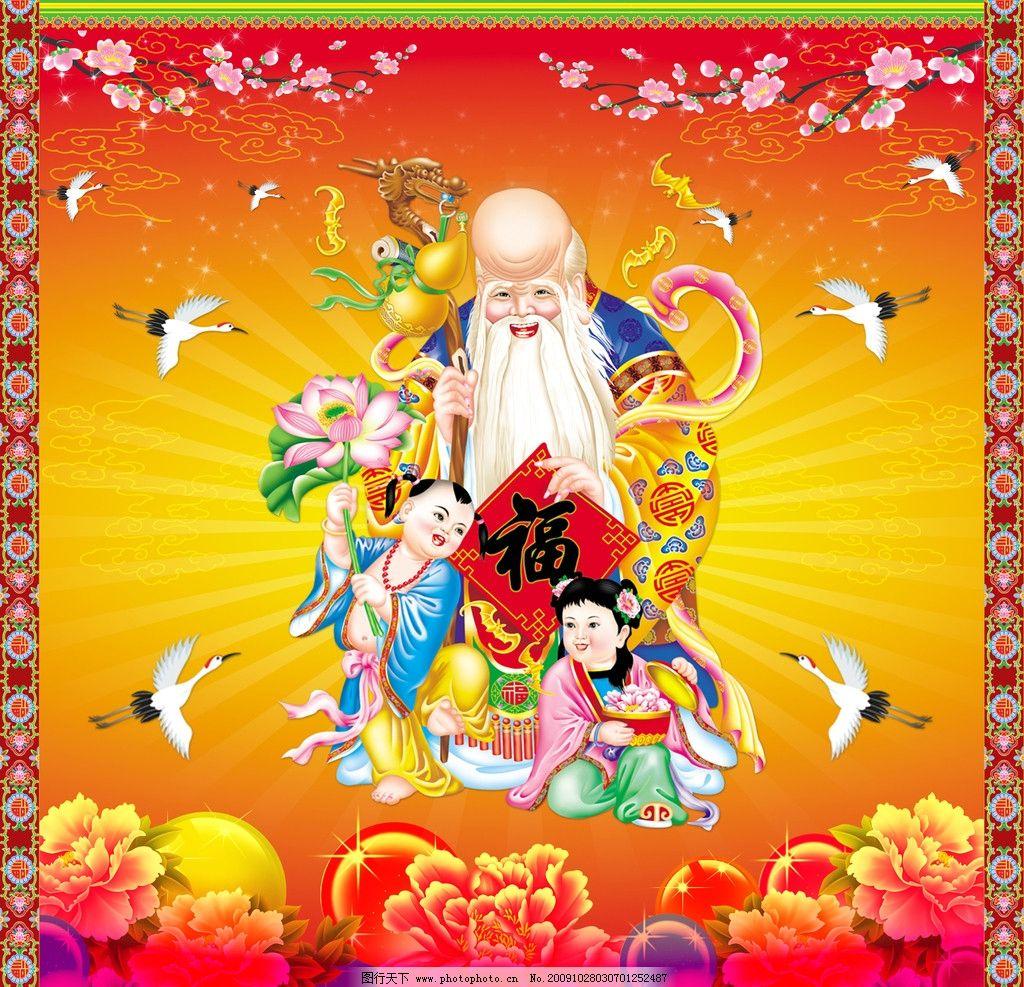 寿星 生日 仙鹤 花光 传统花边 渐变背景 国内广告设计 广告设计模板