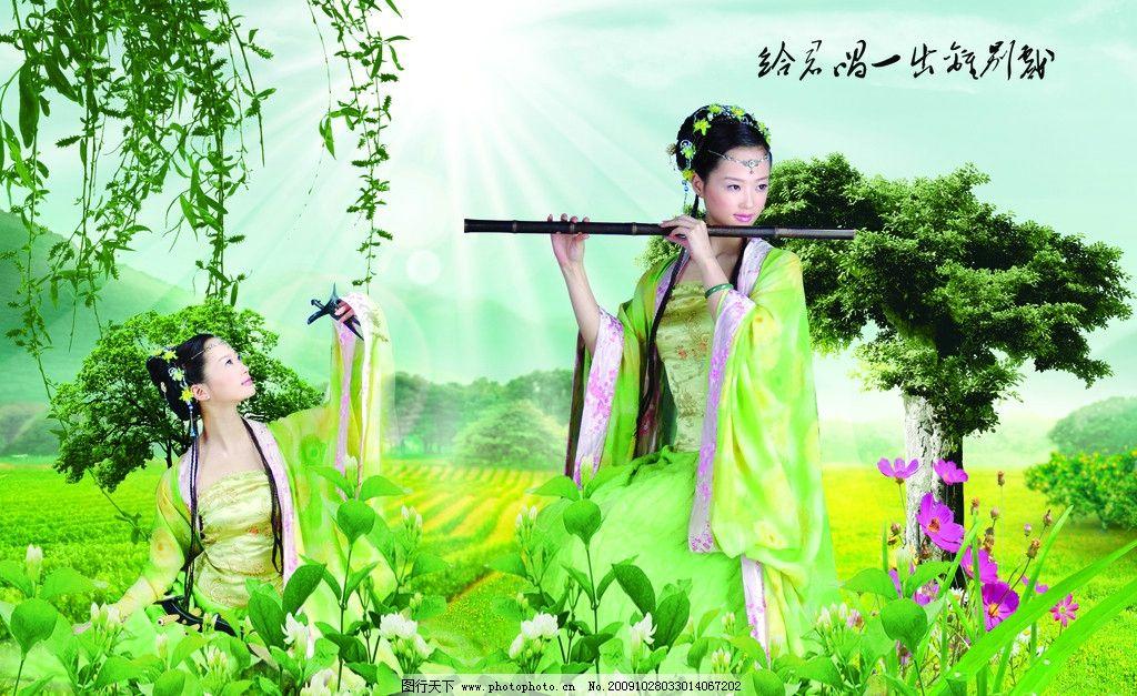 仙女吹笛子图片,风景 树 仙境 天上人间 草地 鲜花-图