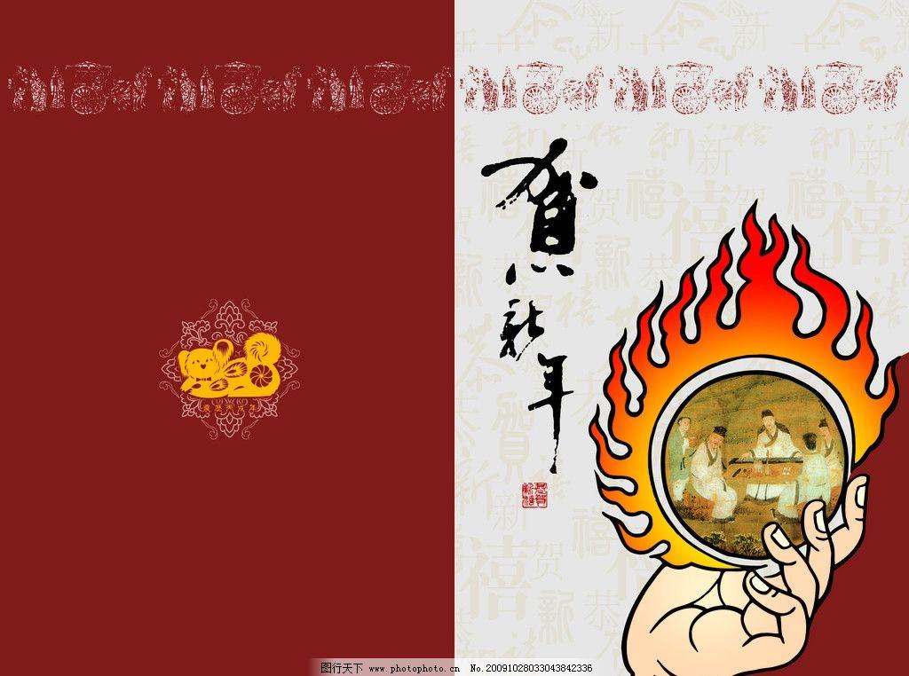 2009年新年贺卡 贺新年 孔子文化 剪纸狗 白描的佛手 描线火焰 古人拂