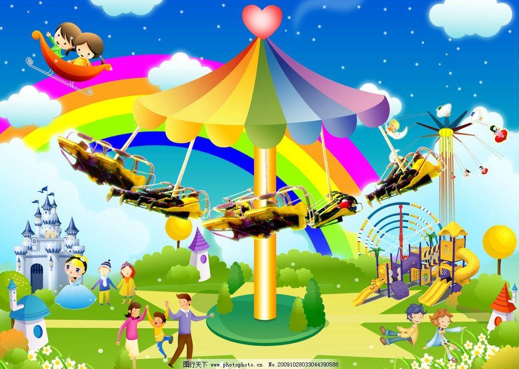 卡通游乐园风筝飞行器场景图片