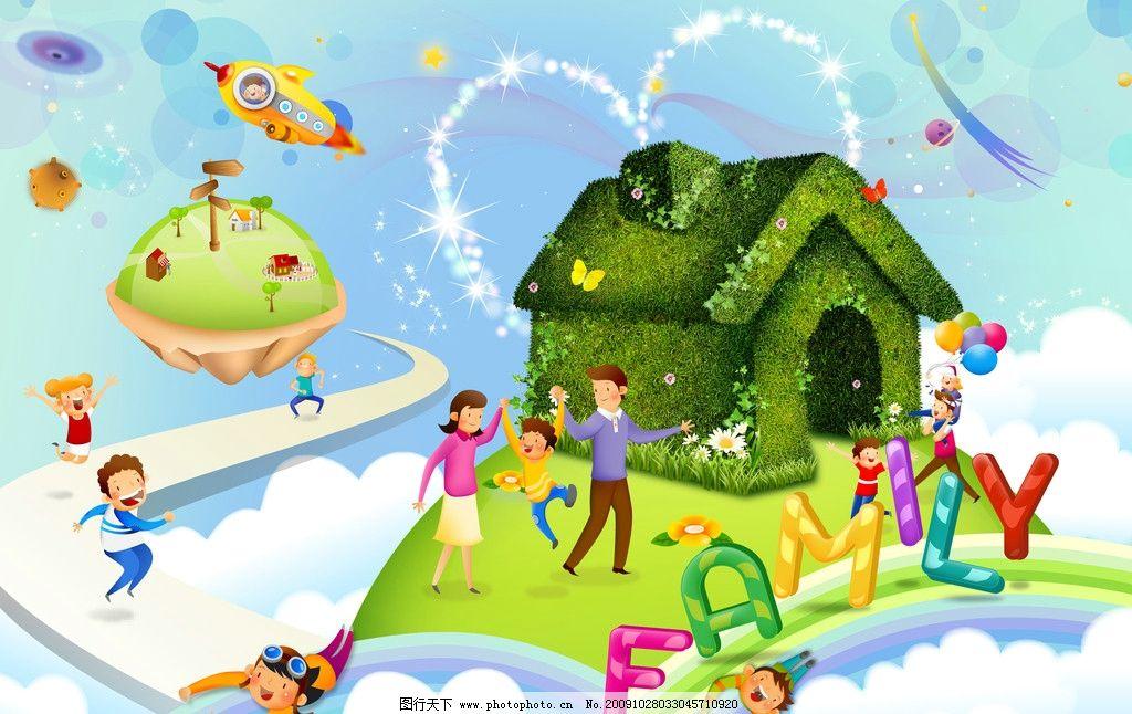 儿童天地 可爱儿童 童装 小孩 小明星 快乐小孩 活泼儿童 云朵