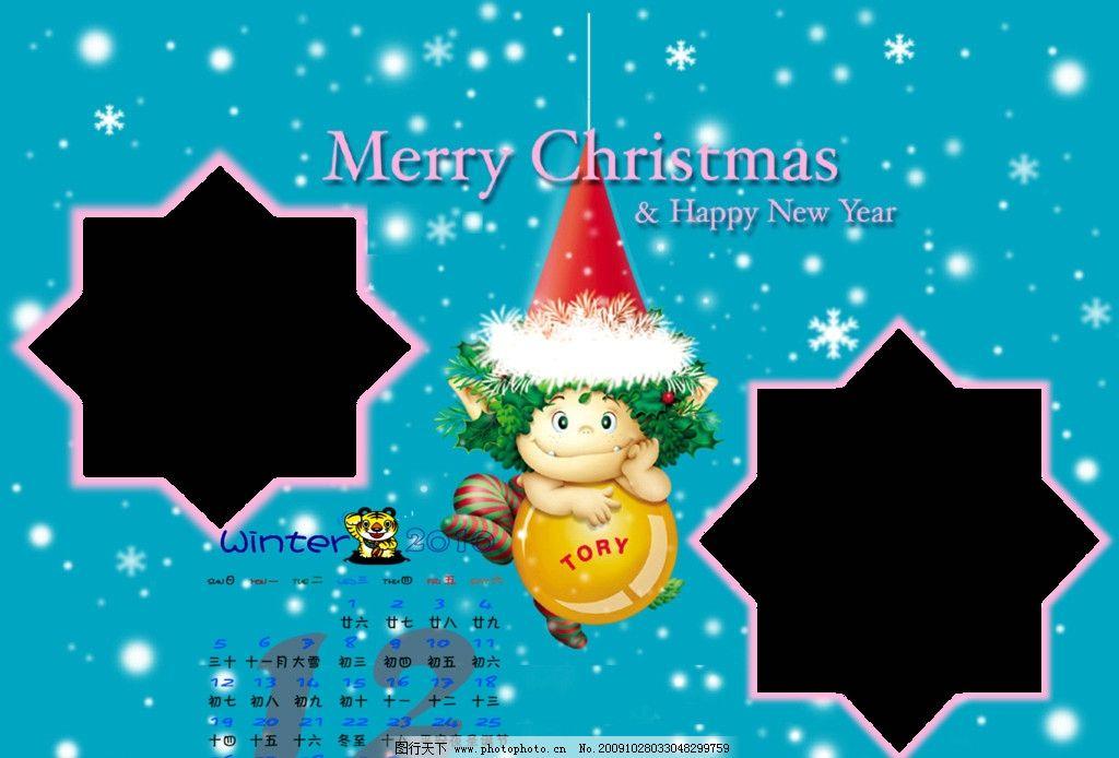 日历模版 花边框 雪花 圣诞节 小精灵 可爱 粉色 psd分层素材 源文件