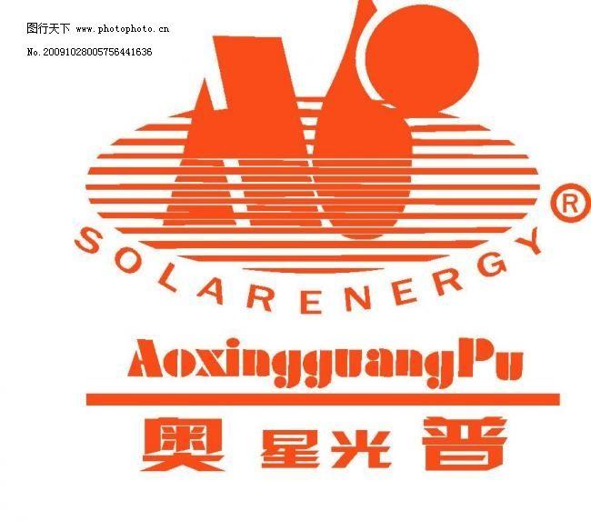 奥星光普太阳能标志矢量图图片