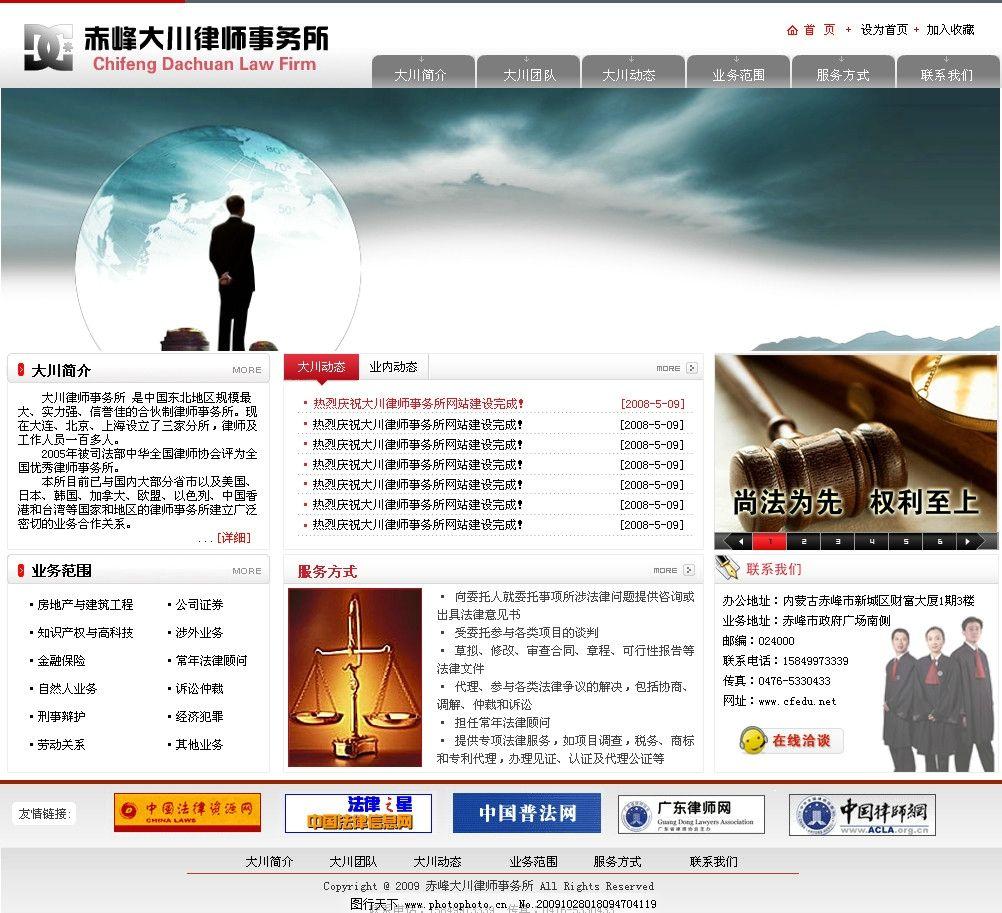 集团公司网站页面图片_网页界面模板_ui界面设计_图行