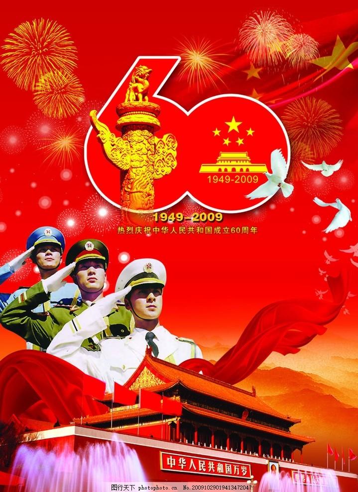 2008年国庆阅兵
