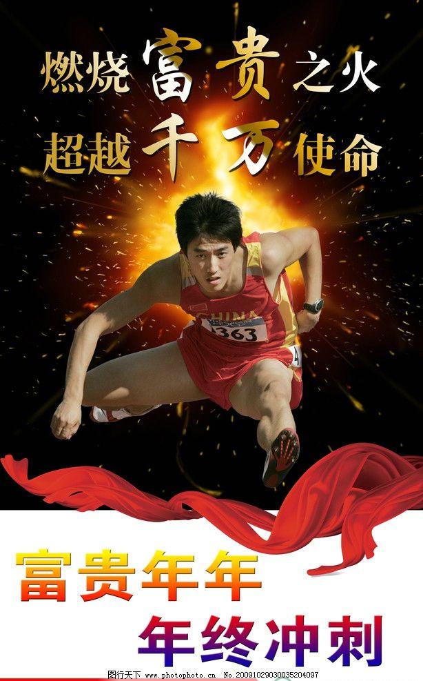 公司活动海报 火焰 刘翔 冲刺 奥运 飘带 印刷 海报 活动 海报设计