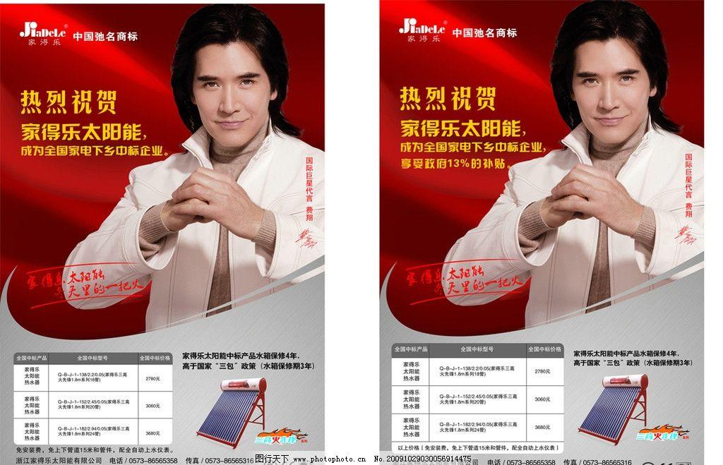 家得乐太阳能 家电中标产品 家得乐太阳能展板 海报设计 广告设计