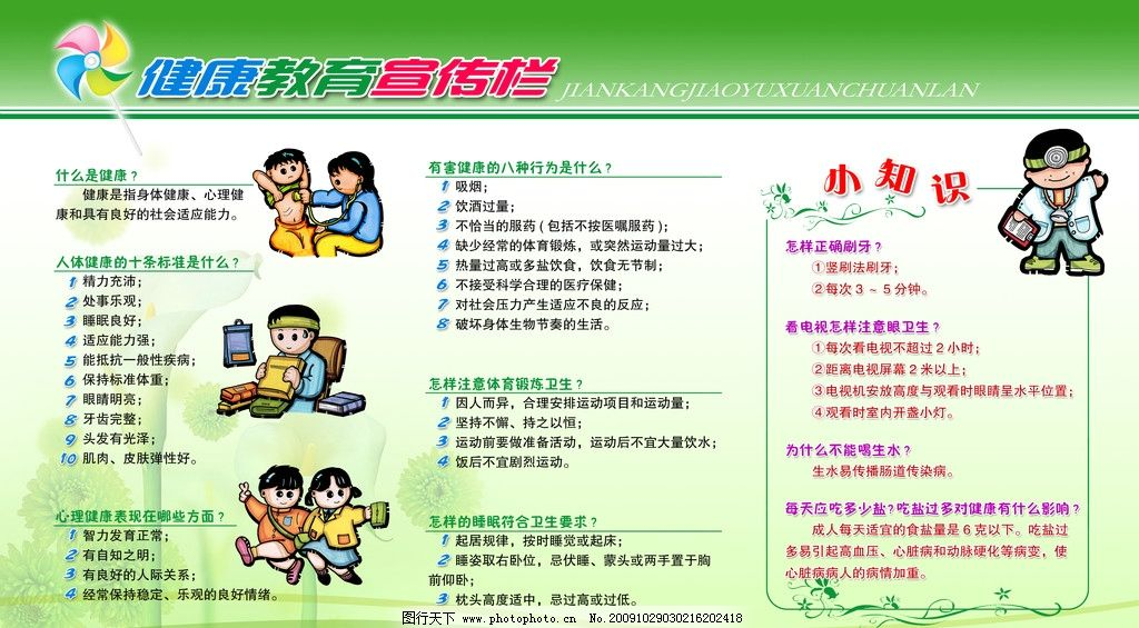 健康教育 小学生健康教育 宣传栏 模板 小知识 展板 风车 人物卡通