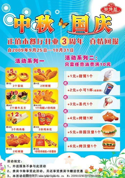 美佳基图片,海报 国庆 中秋 肯德基 麦当劳 蛋挞-图行
