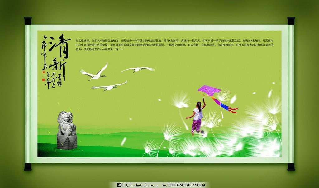 画轴 卷轴 山水画 风景画 群山 鸟 飞鸟 雾化 蒲公英 狮