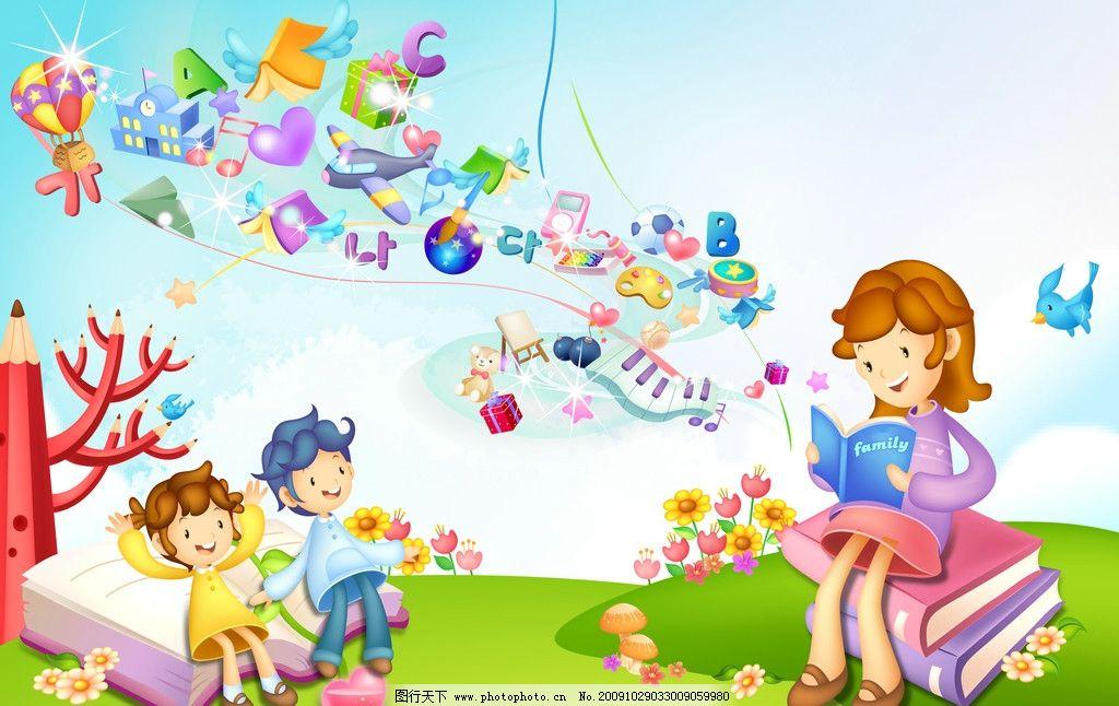 幼儿园 小人 花书 爱心 音符 小鸟 树 草地 源文件