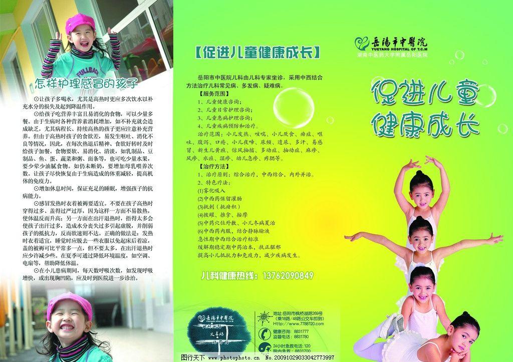 儿科 折页 版面 设计 版式 画册 骨伤科团队介绍 岳阳市 中医院 医院