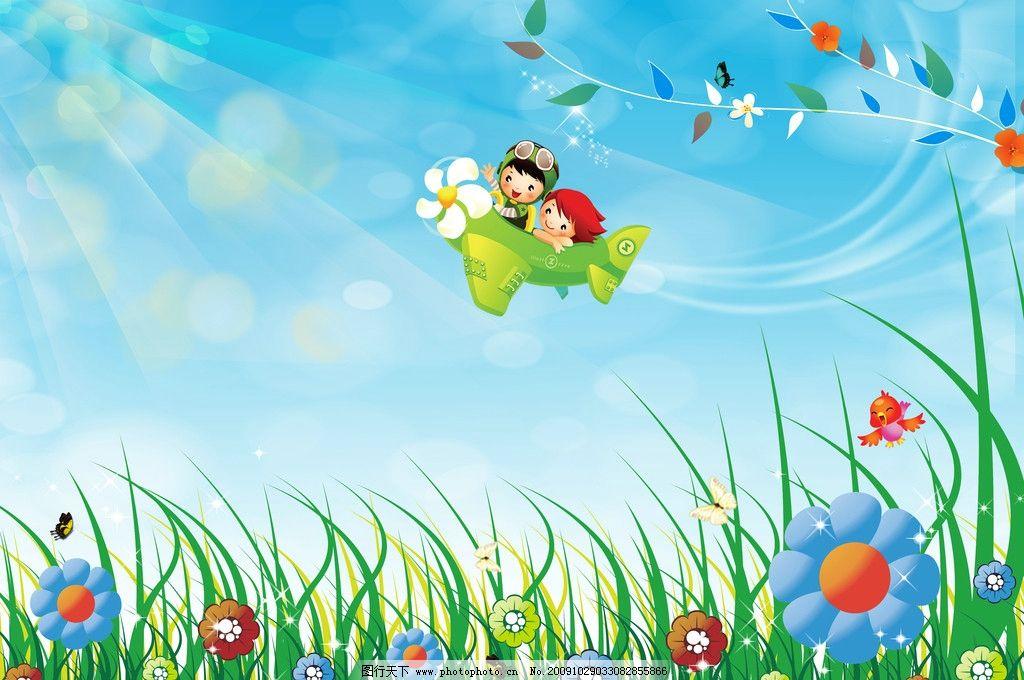 卡通风景 美好 风景 小草 花朵 卡通小鸟 儿童 背景 卡通飞机 阳光