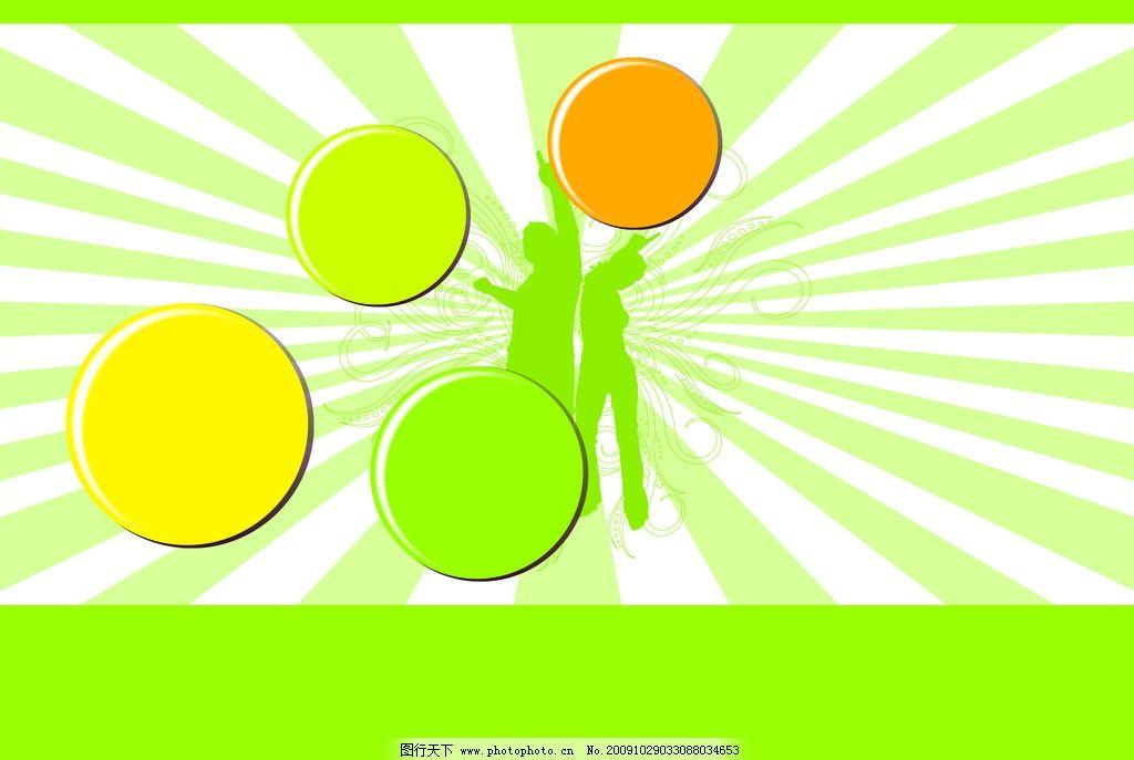 绿色背景 绿色 黄色 桔色 人物 卡通人物 线条 背景 球 图形 psd分层