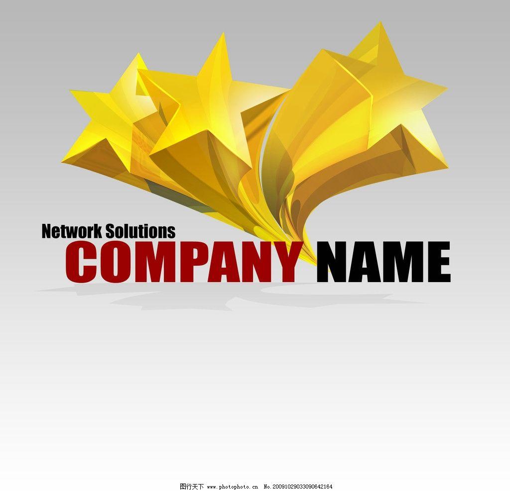 商标logo 商标logo 3d 三角形 公司商标 三维 立体 psd分层素材 其他