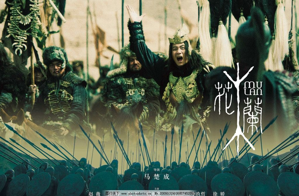 电影海报 花木兰 mulan 马楚成 赵薇 陈坤 徐娇 影视娱乐 文化艺术 摄