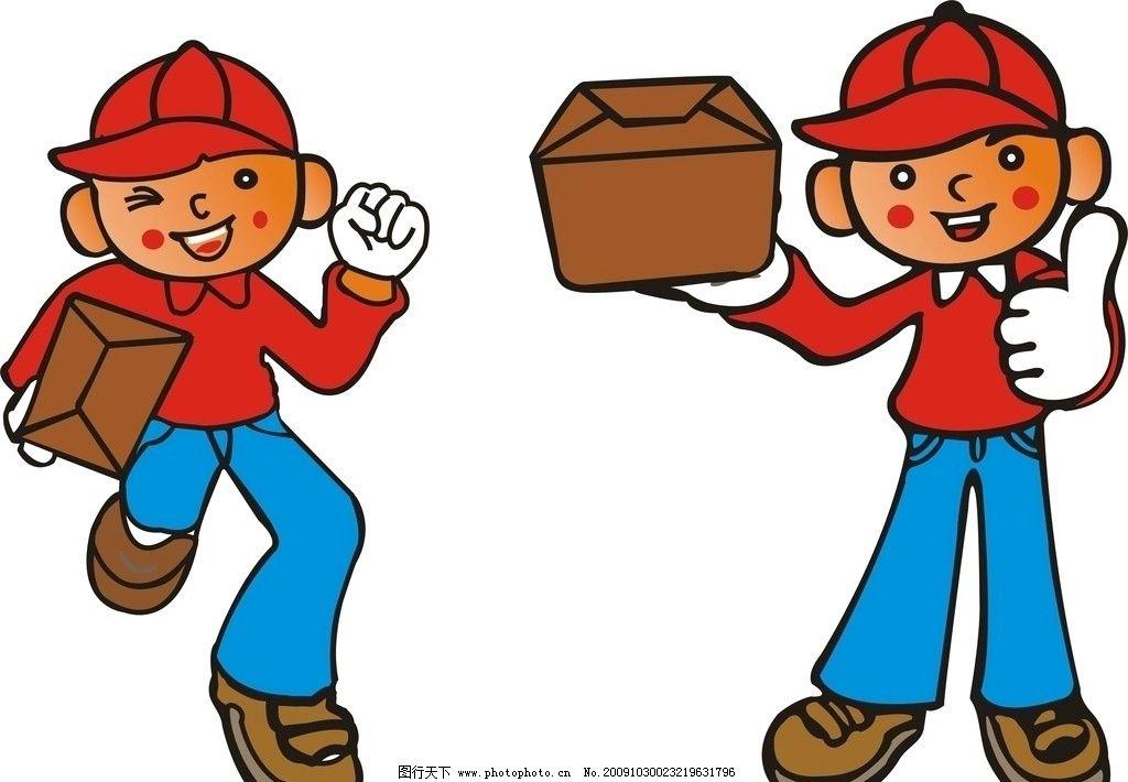 邮递员 邮箱 人物 失量人物 卡通人物 帽子 矢量人物