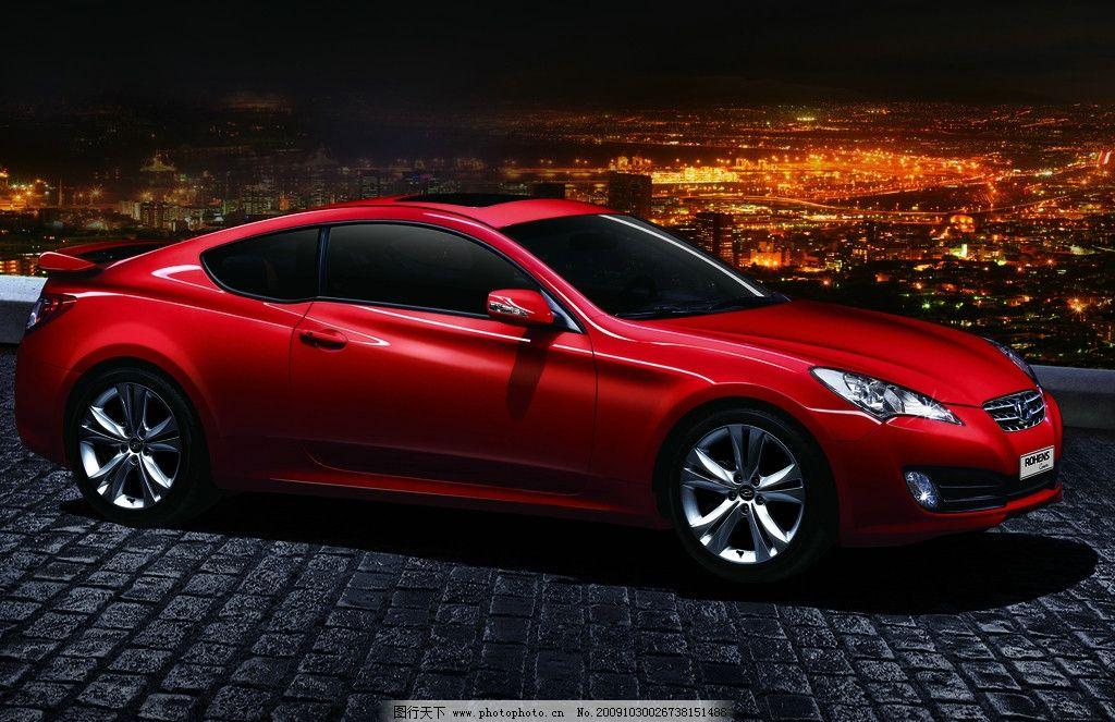 北京现代 时尚跑车 红色高档车 劳恩斯 城市夜景 夜市 绚丽跑车