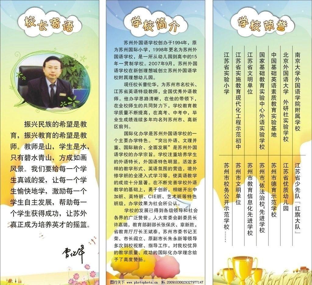 學校海報 學校榮譽 學校展板 畫冊設計 廣告設計 矢量 cdr