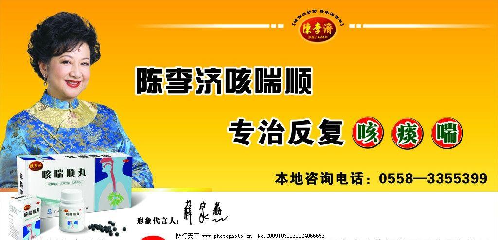 陈李济海报 咳嗽 喘 药海报 薛家燕 海报 海报设计 广告设计 矢量 cdr