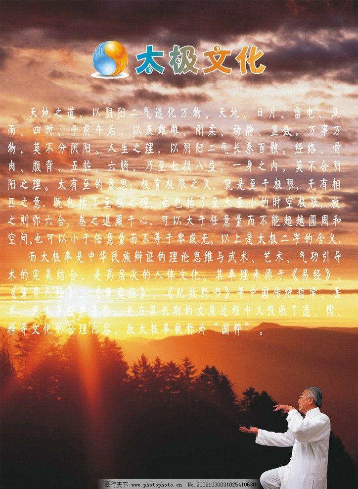 太极文化 太极 文化 夕阳 太极拳 老人 风景 山 美景 其他设计 广告