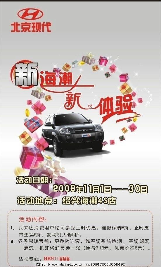 北京现代汽车海报图片