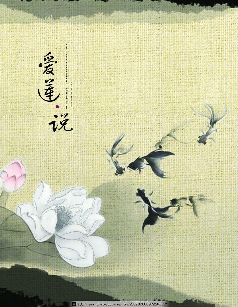 水墨荷花 蜻蜓 叶子 爱连说 毛笔字 枝干 古典画 笔刷 风景 psd分层