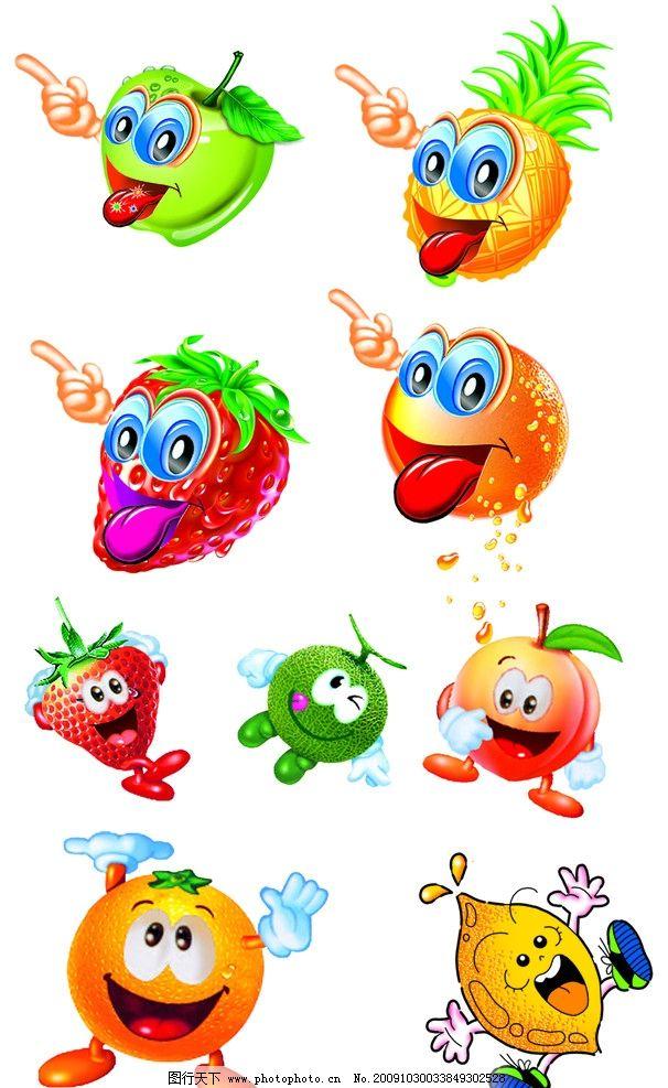 可爱水果图片大全大图