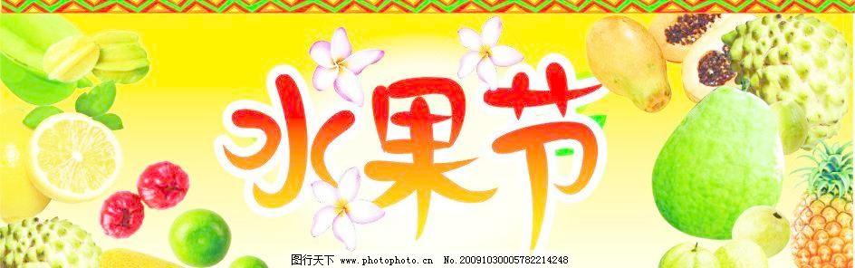 cdr 菠萝 广告设计 花 木瓜 柠檬 其他设计 水果 水果节 水果节矢量素