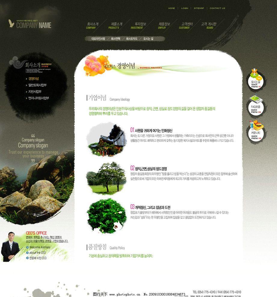 旅游网页模板图片,风景 韩国模板 源文件库-图行天下