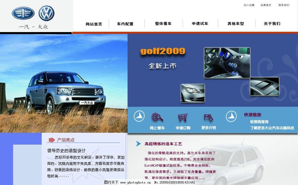 汽車網站模板圖片_網頁界面模板_ui界面設計_圖行天下