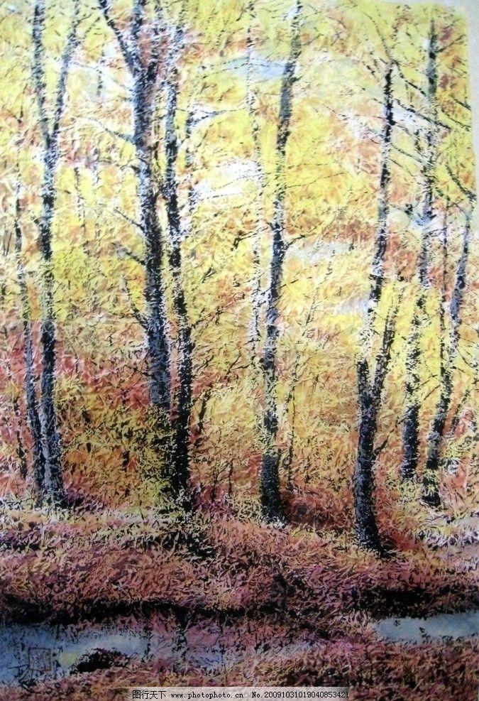 金色秋季 金秋 树林 枫叶 小溪 野林彩墨画 绘画书法 文化艺术 设计 1