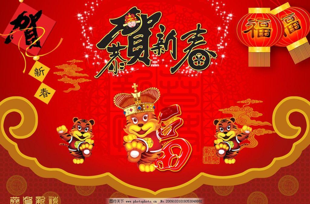 春节吊旗 恭贺新春字体 小老虎 中国结 灯笼 星星 暗纹 花边 喜庆背景