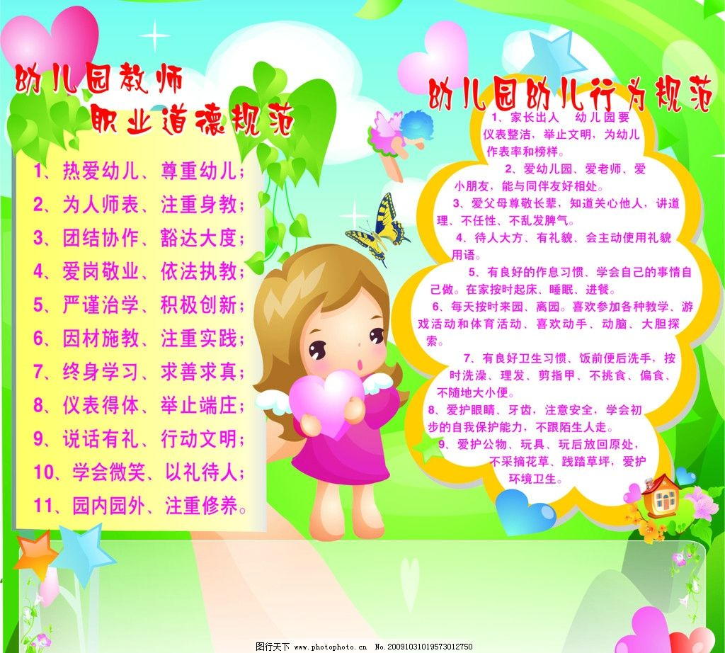 幼儿园展板图片_其他_文化艺术_图行天下图库