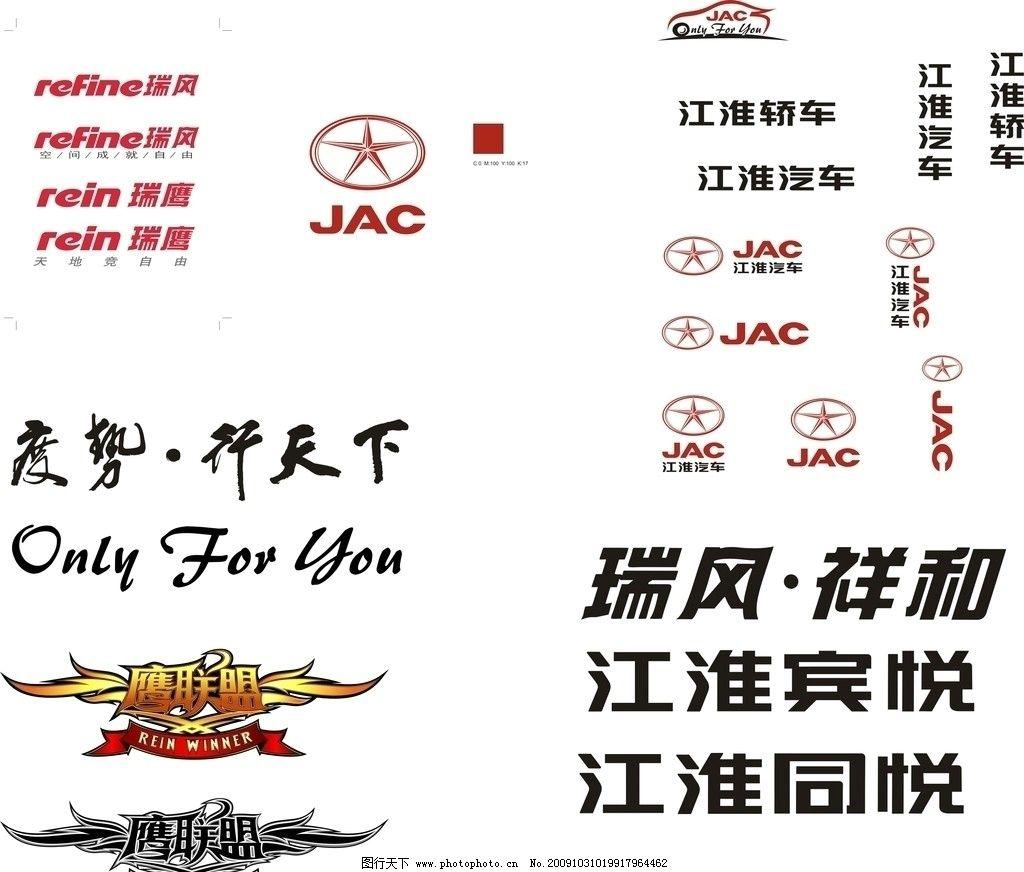 jac矢量logo全系列 江淮汽车jac矢量logo全系列 企业logo标志 标识