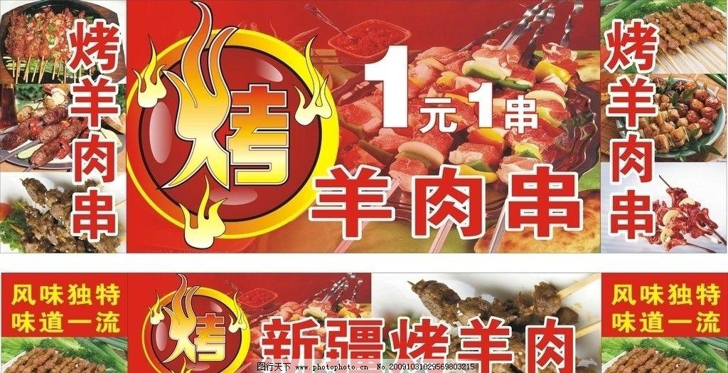 烤羊肉串 羊肉串 菜品 烧烤 广告设计 矢量 cdr