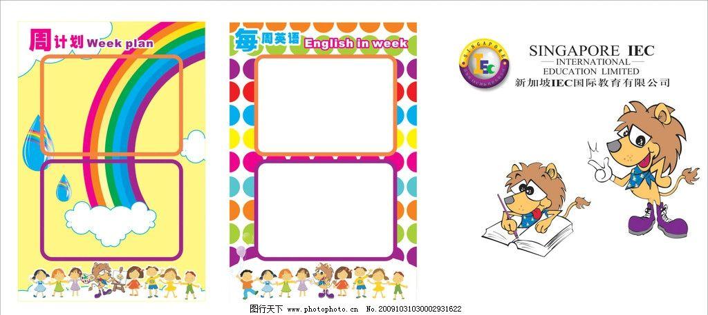 幼儿园手工海报边框