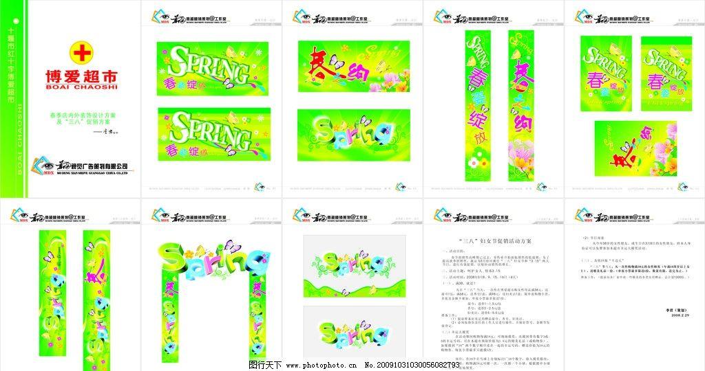08博爱超市 春天装饰方案 超市广告设计方案 海报设计 矢量