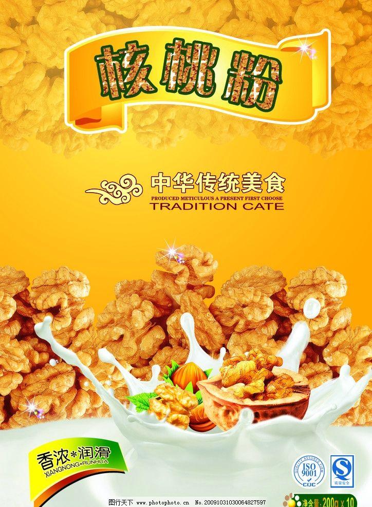 牛奶 海报 宣传单 宣传页 海报设计 招贴设计 招贴 星光 美食 产品