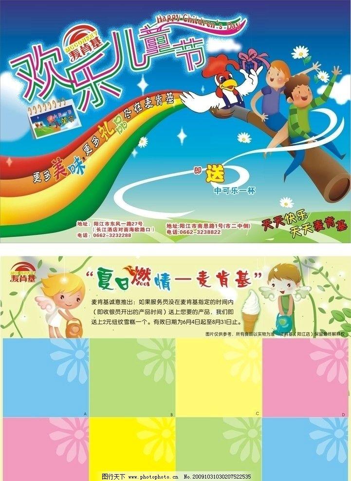 六一大优惠 艺术字 艺术彩虹 可爱小孩 花纹 艺术框简介 云朵