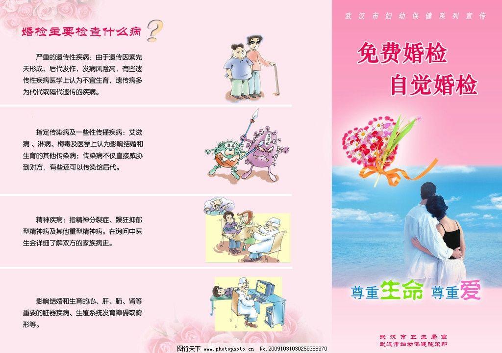 彩页 女人 心形花 婚检 dm宣传单 广告设计模板 源文件 300dpi psd