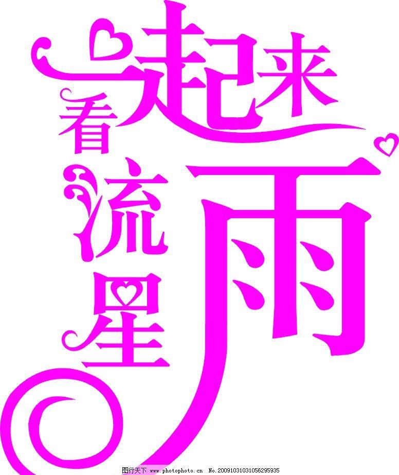 一起来看流星雨艺术字 美术字 广告设计 矢量图库 其他设计图片