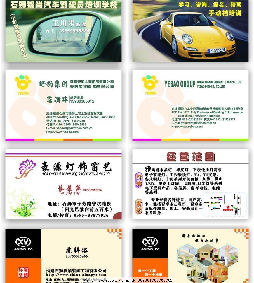 灯饰 公路 广告设计 后视镜 名片卡片 模版 汽车 室内装潢 名片样式图片