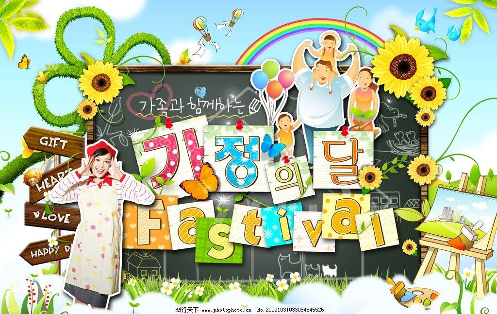 快乐的节日 儿童节 可爱儿童 老师 儿童节快乐 幼儿园素材 小孩