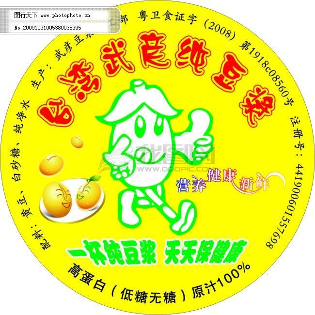 台湾纯豆浆 台湾纯豆浆免费下载 台湾豆浆卡通大豆艺术字 矢量图