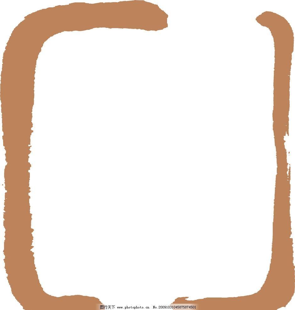 边框 设计图库