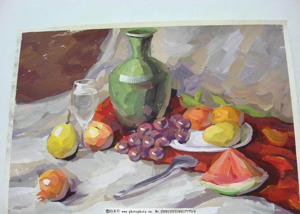 水粉画 写生 默写 西瓜 白盘 罐子 梨 橘子 石榴 玻璃杯 红布